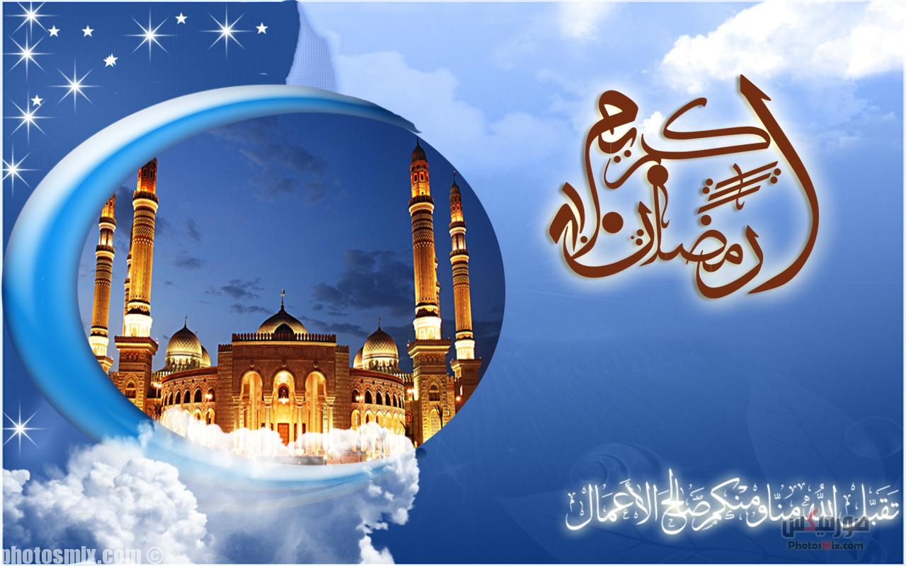 ص صور رمضان 2019 أجمل صور تهنئة رمضان 2020 بطاقات تهنئة لرمضان تهنئة رمضان بالأسماء صورميكس 4 2