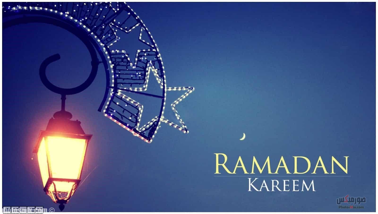 ص صور رمضان 2019 أجمل صور تهنئة رمضان 2020 بطاقات تهنئة لرمضان تهنئة رمضان بالأسماء صورميكس 6 2