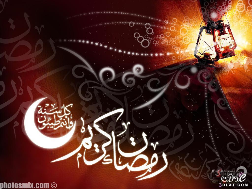 ص صور رمضان 2019 أجمل صور تهنئة رمضان 2020 بطاقات تهنئة لرمضان تهنئة رمضان بالأسماء صورميكس 8 2