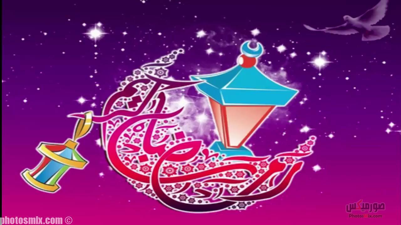 ص صور رمضان 2019 أجمل صور تهنئة رمضان 2020 بطاقات تهنئة لرمضان تهنئة رمضان بالأسماء صورميكس 9 2