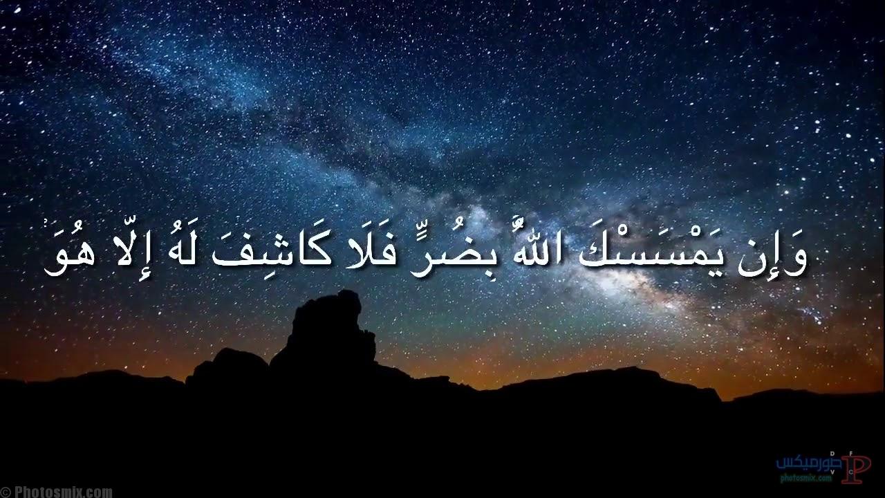اية قرآنية