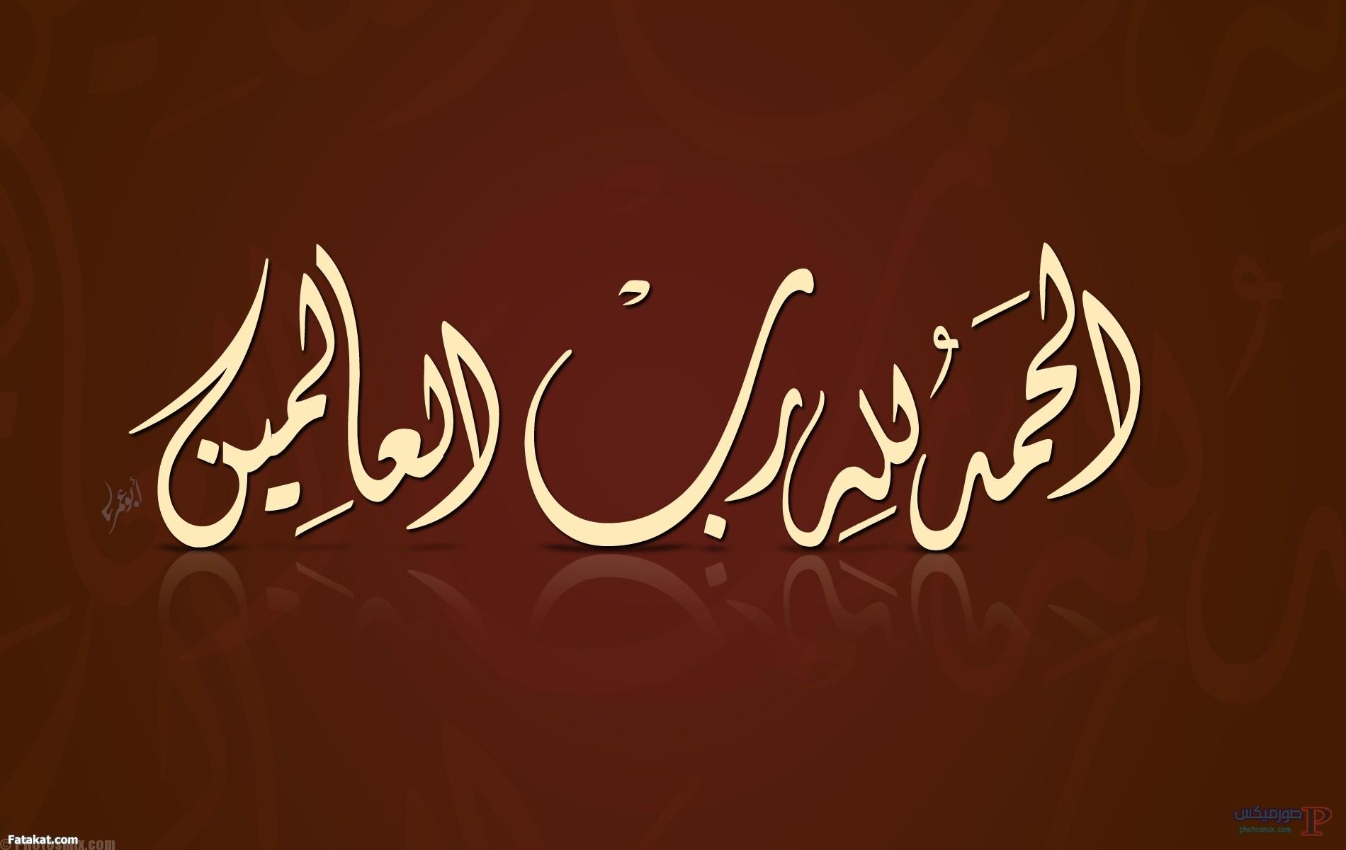 اسلاميهه