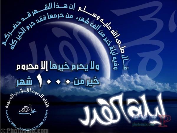 -رمزيات-وخلفيات-اسلامية-p-1 صور دعاء وخلفيات عن فضل ليلة القدر 2018