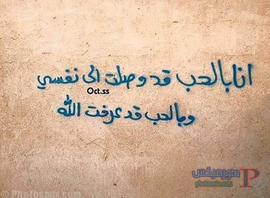 0772b918adef537dd68b3e7a1e61539f جداريات رومانسية وحزينة ومضحكة، جداريات وكتابات علي الحوائط