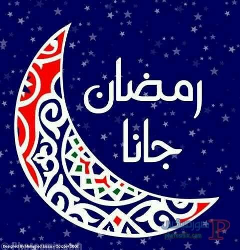 07d6617d7334fbcb6cb0a6782d4d6b81 صور تهنئة رمضان, أجدد صور رمضان 2018, بطاقات تهنئة لرمضان, تهنئة رمضان بالأسماء