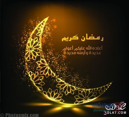 13746798204 صور تهنئة رمضان الكريم 2018 وأدعية للشهر الكريم الآن
