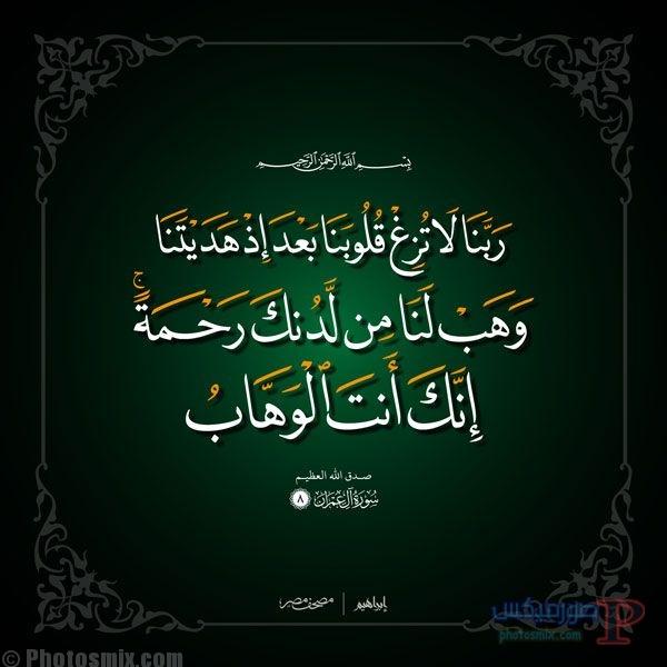 1515 صور رمزيات اسلامية، خلفيات لأيات قرآنية، آيات قرآنية لفك الكرب وتوسيع الرزق
