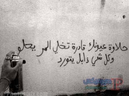 18301632_1434484986608553_3640121297247826127_n جداريات رومانسية وحزينة ومضحكة، جداريات وكتابات علي الحوائط