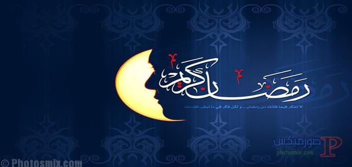 2015-635700447727846782-784 صور تهنئة رمضان الكريم 2018 وأدعية للشهر الكريم الآن
