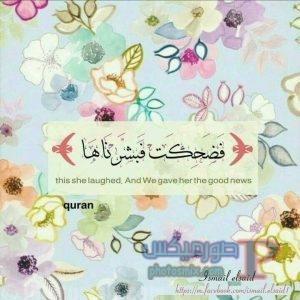 30265243_2093653837525145_1486294585494732800_n-300x300 صور رمزيات اسلامية، خلفيات لأيات قرآنية، آيات قرآنية لفك الكرب وتوسيع الرزق