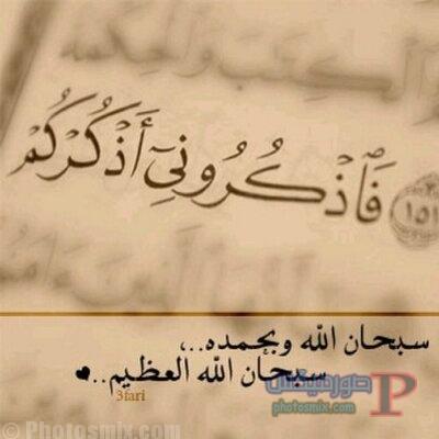 7966b63ad8cd7bbc5797fb942617a061_400x400 صور رمزيات اسلامية، خلفيات لأيات قرآنية، آيات قرآنية لفك الكرب وتوسيع الرزق