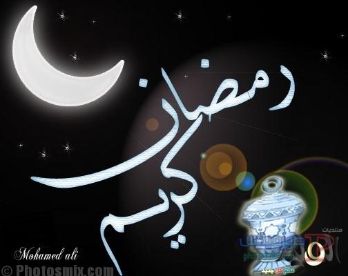 843020 صور تهنئة رمضان الكريم 2018 وأدعية للشهر الكريم الآن