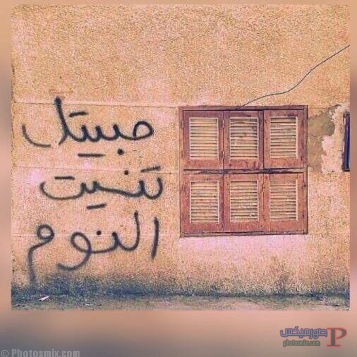 جداريات رومانسية وحزينة ومضحكة، جداريات وكتابات علي الحوائط