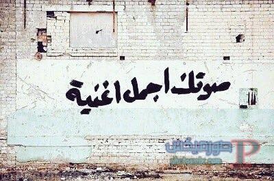 DADkpe8XsAAdjSO جداريات رومانسية وحزينة ومضحكة، جداريات وكتابات علي الحوائط