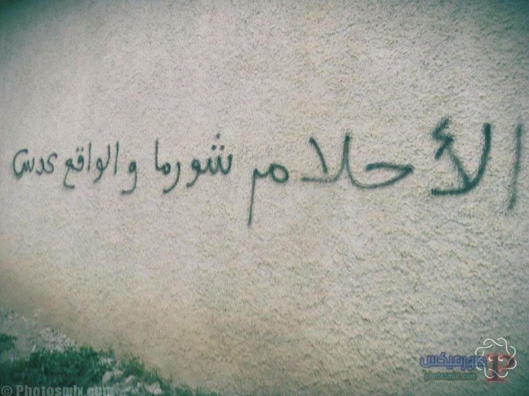 DAHYiQQVwAImKra جداريات رومانسية وحزينة ومضحكة، جداريات وكتابات علي الحوائط
