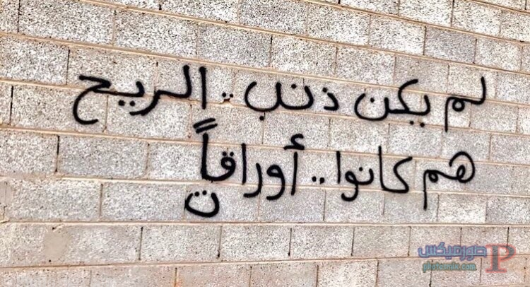 DDA7oaUXsAAHvLB جداريات رومانسية وحزينة ومضحكة، جداريات وكتابات علي الحوائط