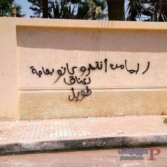 a0607951ce8199b0c10cda75bd36f08c جداريات رومانسية وحزينة ومضحكة، جداريات وكتابات علي الحوائط