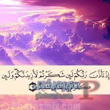 download-5-1 صور رمزيات اسلامية، خلفيات لأيات قرآنية، آيات قرآنية لفك الكرب وتوسيع الرزق