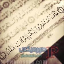 download-6-2 صور رمزيات اسلامية، خلفيات لأيات قرآنية، آيات قرآنية لفك الكرب وتوسيع الرزق