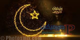 images-1 صور تهنئة رمضان الكريم 2018 وأدعية للشهر الكريم الآن