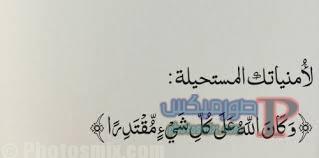 images-14-1 صور رمزيات اسلامية، خلفيات لأيات قرآنية، آيات قرآنية لفك الكرب وتوسيع الرزق