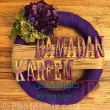 أفكار جديدة لديكور رمضان 2018، أفكار لزينة رمضان، هدايا رمضان مميزة 2018