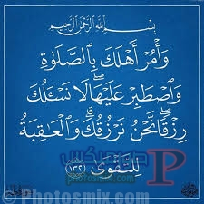 images-8-1 صور رمزيات اسلامية، خلفيات لأيات قرآنية، آيات قرآنية لفك الكرب وتوسيع الرزق