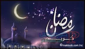 images صور تهنئة رمضان الكريم 2018 وأدعية للشهر الكريم الآن