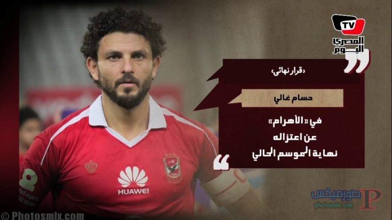 تردد قناة صدي البلد الناقلة لمباراة  اعتزال حسام غالي..نقدم صور حسام غالي 2018