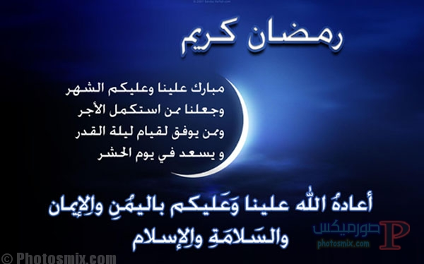 new_1433580238_688 صور تهنئة رمضان الكريم 2018 وأدعية للشهر الكريم الآن