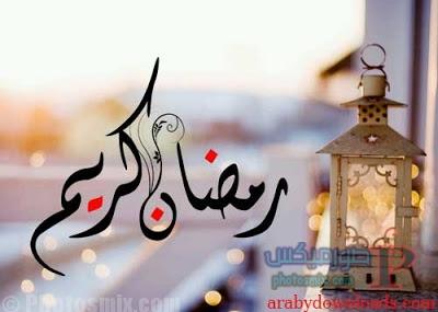 ramadan-karem صور تهنئة رمضان, أجدد صور رمضان 2018, بطاقات تهنئة لرمضان, تهنئة رمضان بالأسماء