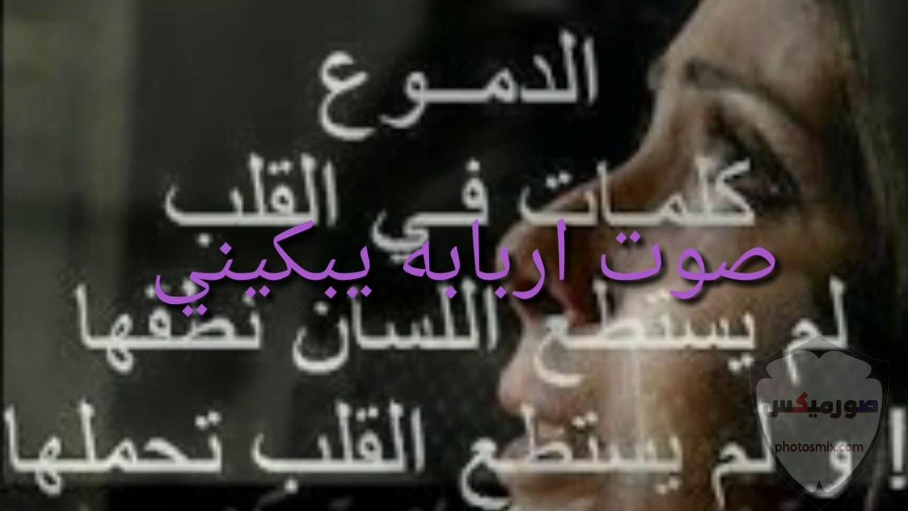 اجمل صور حزن ودموع مكتوب عليها اشعار 3