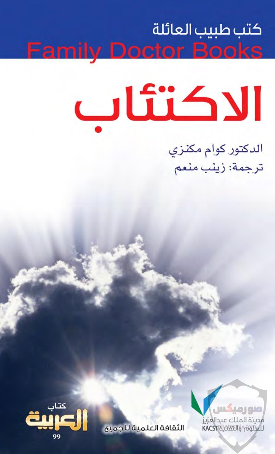 صور حزينه مؤثرة 2020 عليها عبارات حزن وفراق وأسى 8