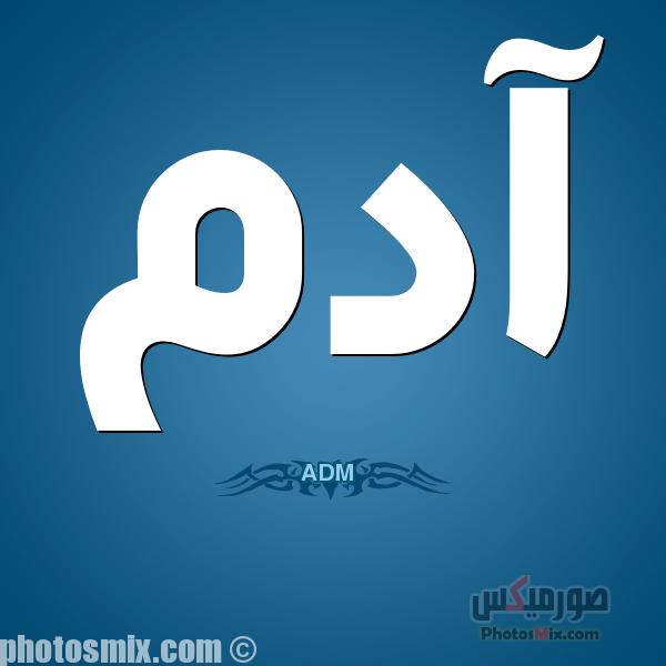 آدم ADM1 - صور أسماء أولاد 2019, صور أسماء بنات جديدة, صور أسماء بنات وأولاد بمعانيها
