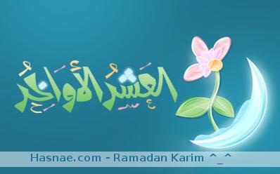 اا اجمل ادعيه رمضانيه في العشر الاواخر 2019 1 - صور وخلفيات أدعية شهر رمضان المبارك 2019