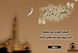 اا اجمل ادعيه رمضانيه في العشر الاواخر 2019 4 - صور وخلفيات أدعية شهر رمضان المبارك 2019