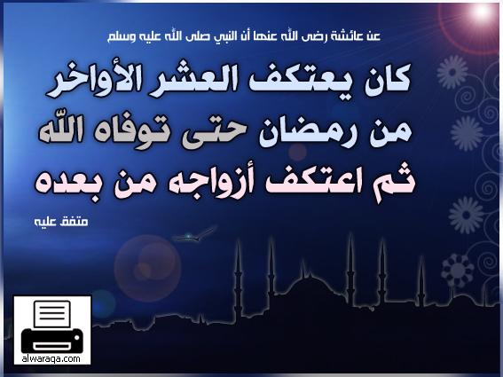اا اجمل ادعيه رمضانيه في العشر الاواخر 2019 5 - صور وخلفيات أدعية شهر رمضان المبارك 2019