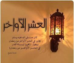 اا اجمل ادعيه رمضانيه في العشر الاواخر 2019 8 - صور وخلفيات أدعية شهر رمضان المبارك 2019