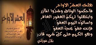 اا اجمل ادعيه رمضانيه في العشر الاواخر 2019 9 - صور وخلفيات أدعية شهر رمضان المبارك 2019