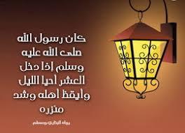 اا اجمل ادعيه رمضانيه في العشر الاواخر 2019 - صور وخلفيات أدعية شهر رمضان المبارك 2019