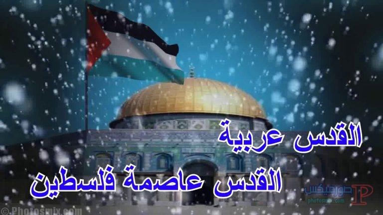 اجمل خفيات القدس عربيه