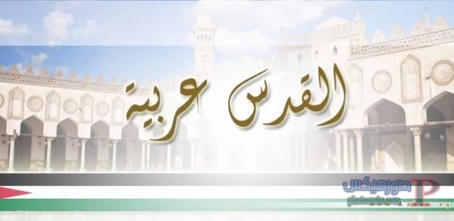 اجمل خلفيات القدس عربيه 1