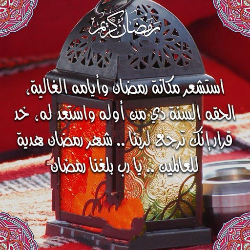 اا اجمل صور ادعيه بحلول شهر رمضان 2019 1 1 - صور وخلفيات أدعية شهر رمضان المبارك 2019