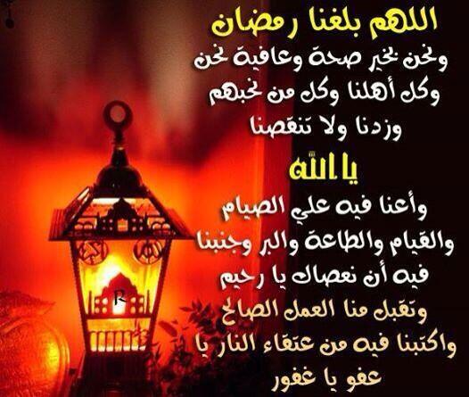 اا اجمل صور ادعيه بحلول شهر رمضان 2019 11 - صور وخلفيات أدعية شهر رمضان المبارك 2019