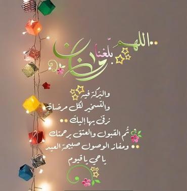 اا اجمل صور ادعيه بحلول شهر رمضان 2019 3 - صور وخلفيات أدعية شهر رمضان المبارك 2019