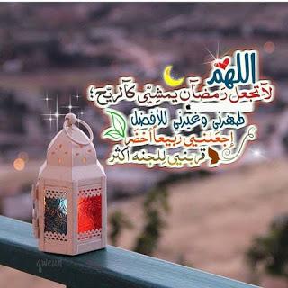 اا اجمل صور ادعيه بحلول شهر رمضان 2019 6 - صور وخلفيات أدعية شهر رمضان المبارك 2019