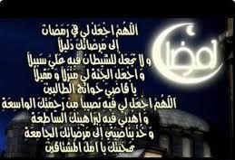 اا اجمل صور ادعيه بحلول شهر رمضان 2019 7 - صور وخلفيات أدعية شهر رمضان المبارك 2019
