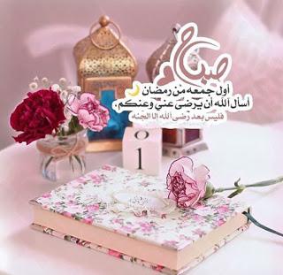 اا اجمل صور ادعيه بحلول شهر رمضان 2019 9 - صور وخلفيات أدعية شهر رمضان المبارك 2019