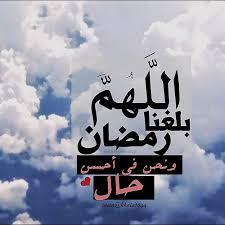 اا اجمل صور دعاء اللهم بلغنا رمضان 2019 2 - صور وخلفيات أدعية شهر رمضان المبارك 2019