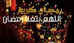 اا اجمل صور دعاء اللهم بلغنا رمضان 2019 - صور وخلفيات أدعية شهر رمضان المبارك 2019